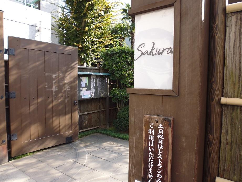 東京染井温泉 Sakura