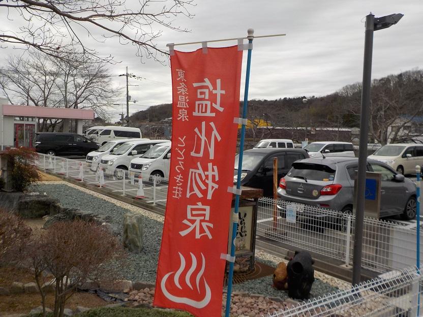 東条温泉 とどろき荘