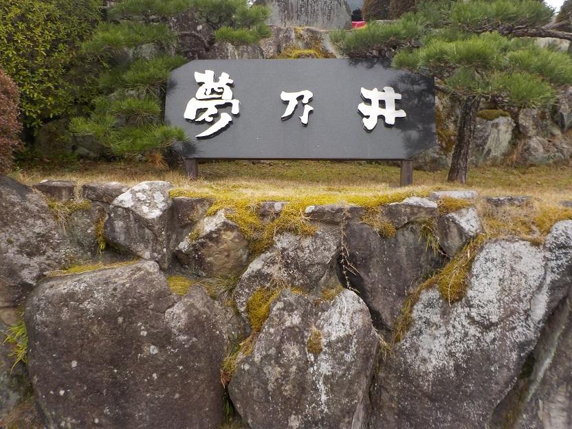 姫路ゆめさき川温泉 夢乃井