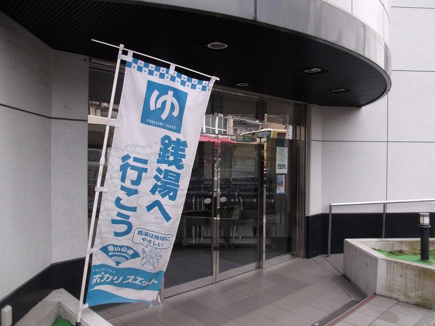 横浜天然温泉 くさつ