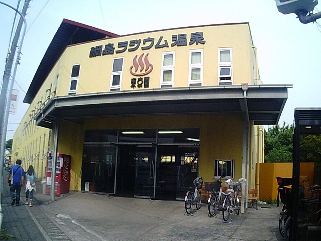 綱島ラジウム温泉 東京園