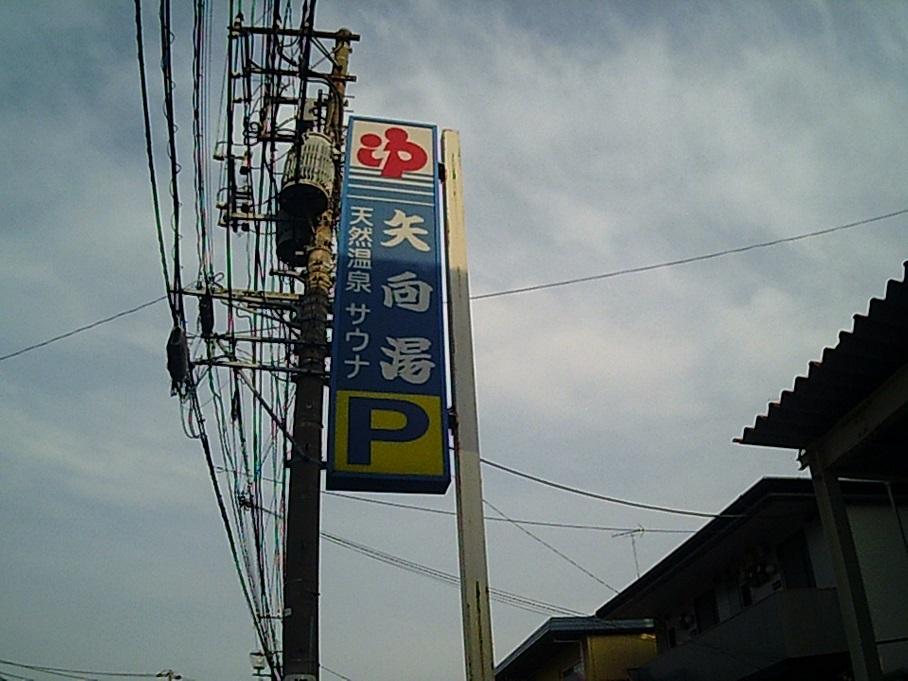 横浜市鶴見区 銭湯 矢向湯