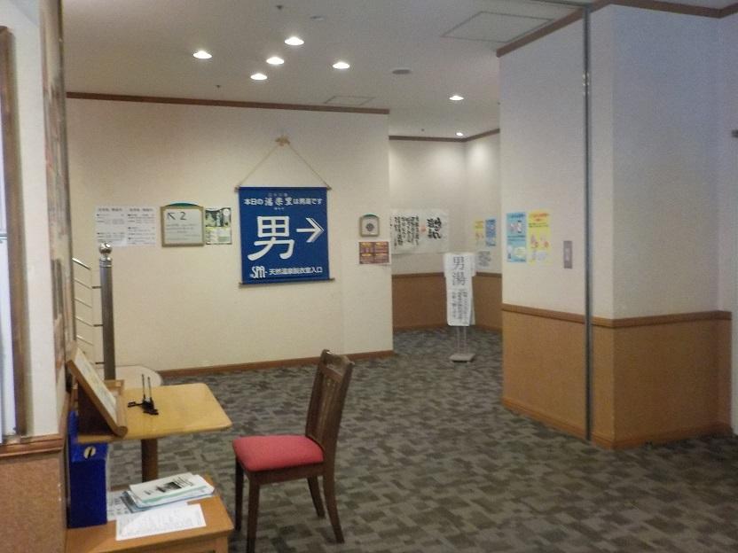 岡山空港温泉 レスパール藤ヶ鳴