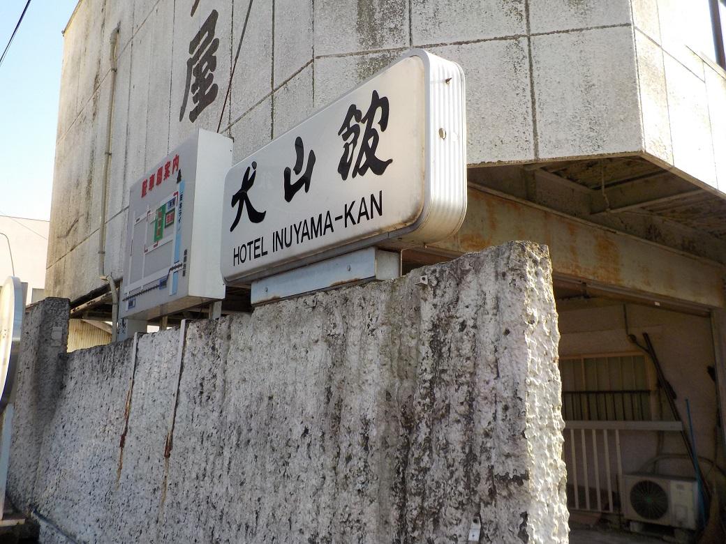 犬山温泉 犬山館