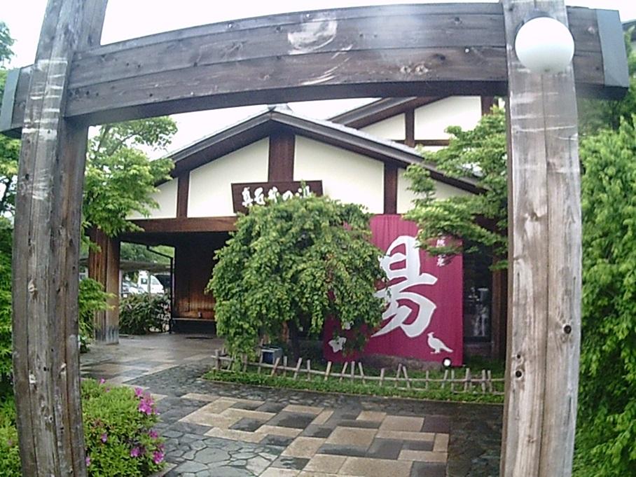 真名井の湯 大井店