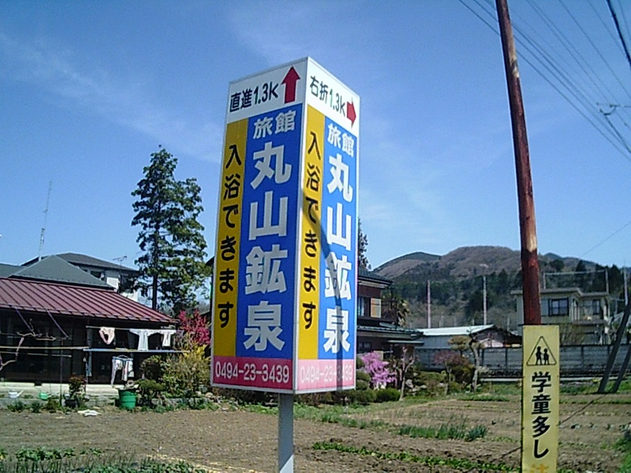 旅館 丸山鉱泉