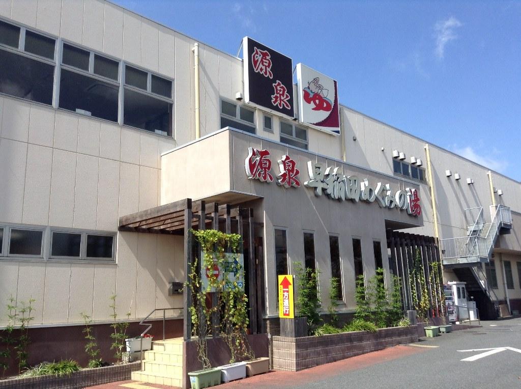 早稲田天然温泉 三郷 めぐみの湯