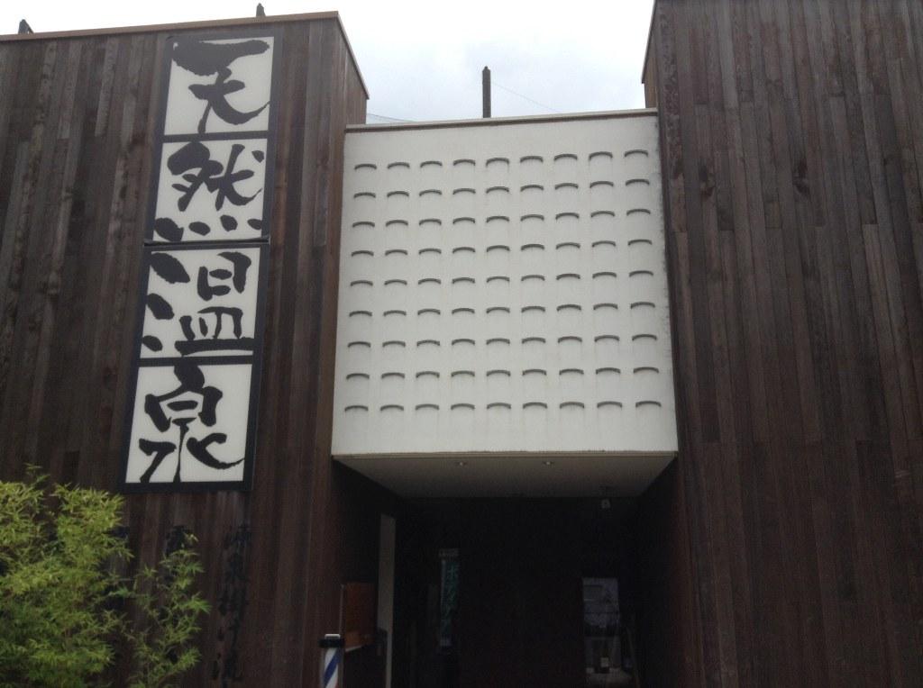埼玉スポーツセンター みずほの湯
