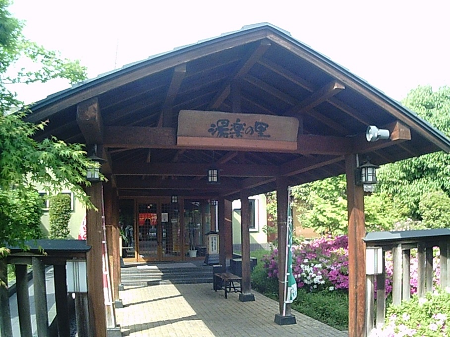 熊谷温泉 湯楽の里