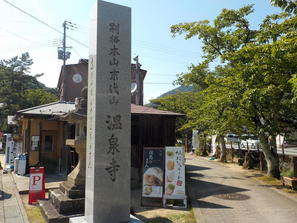 城崎温泉 温泉寺