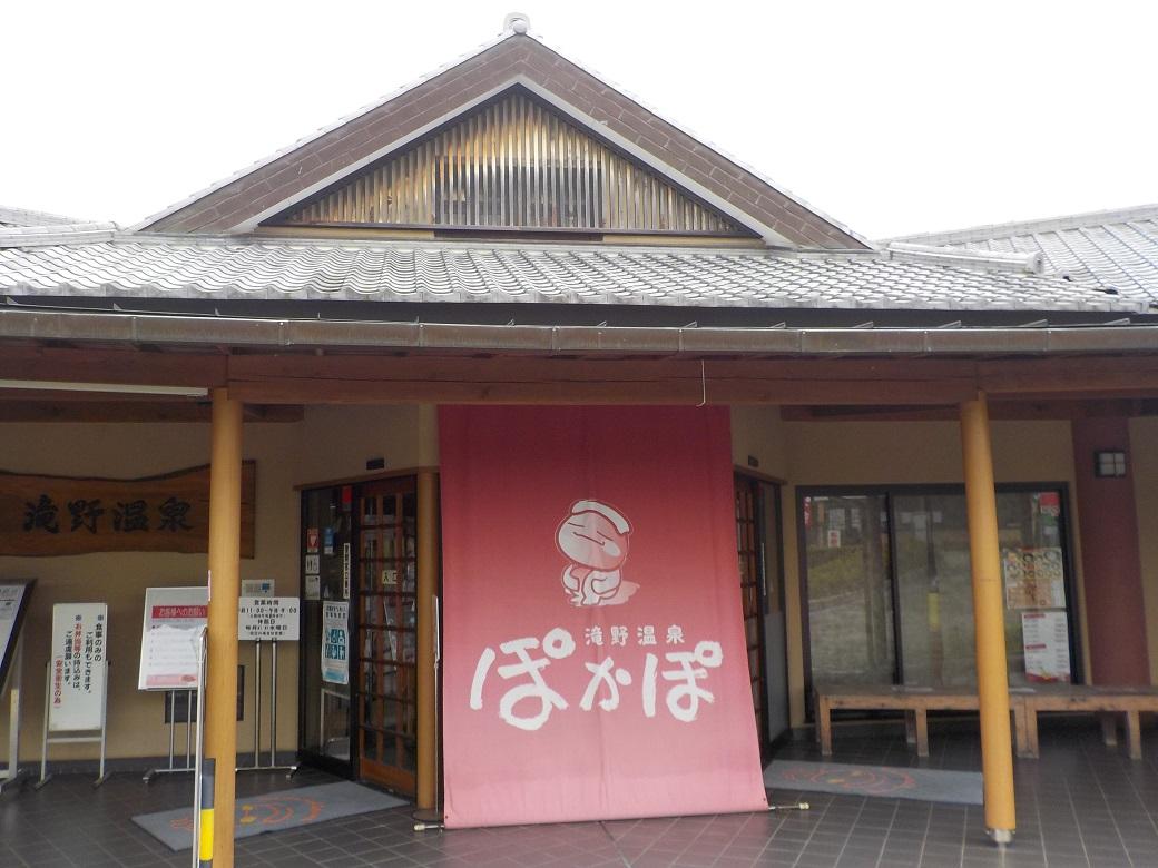 滝野温泉 ぽかぽ