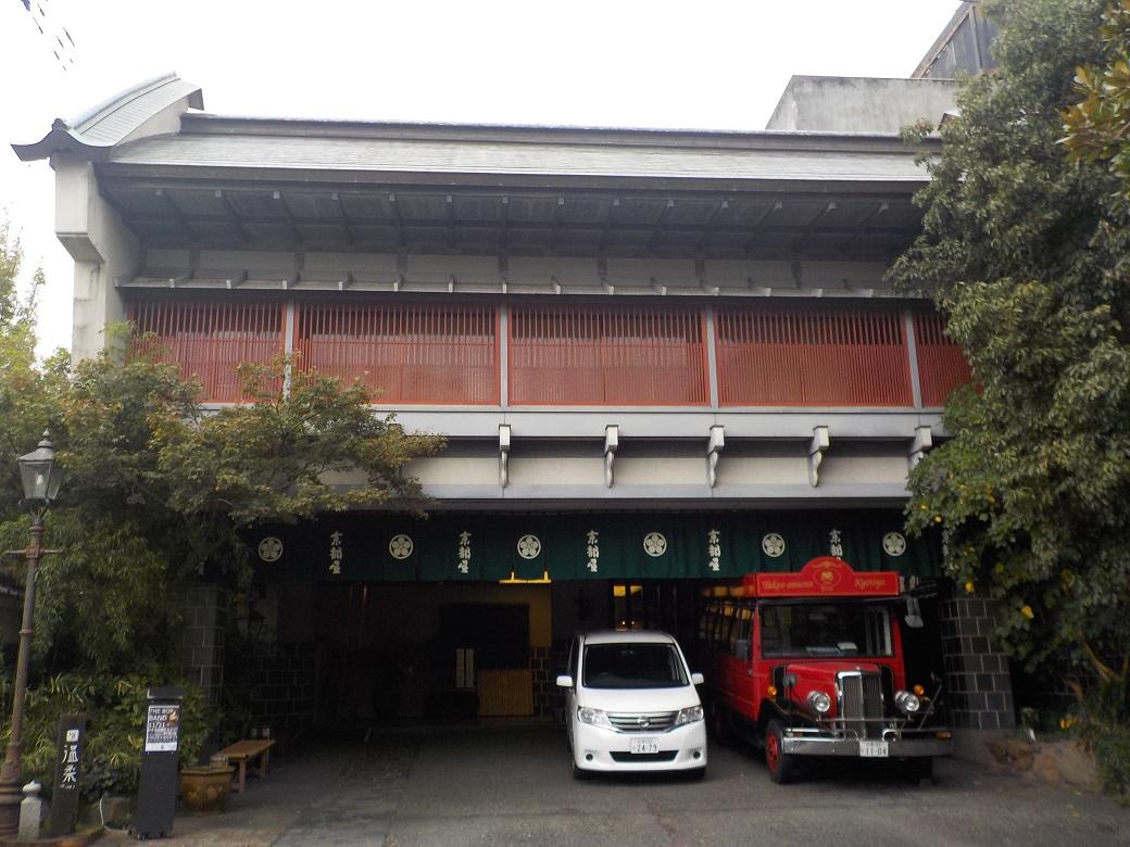武雄温泉 京都屋