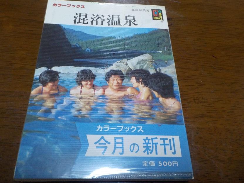 カラーブックス 混浴温泉