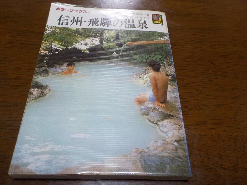 【カラーブックス 信州・飛騨の温泉】露天風呂天国の温泉地