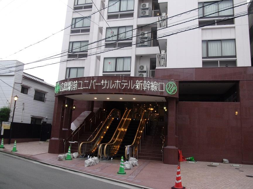広島駅前ユニバーサルホテル新幹線口
